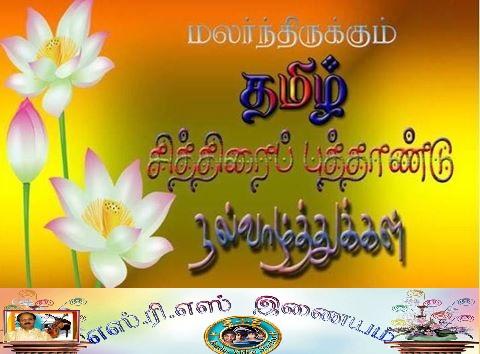 எஸ்.ரி. எஸ்.இணையவாசகர்களுக்கு சித்திரைத் திருநாள் வாழ்த்துக்கள்