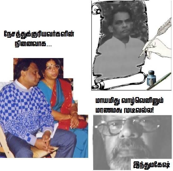 அமரர் வீ.ஆர்.வரதராஜா அவர்களின் பிரிவில்… ஓராண்டு