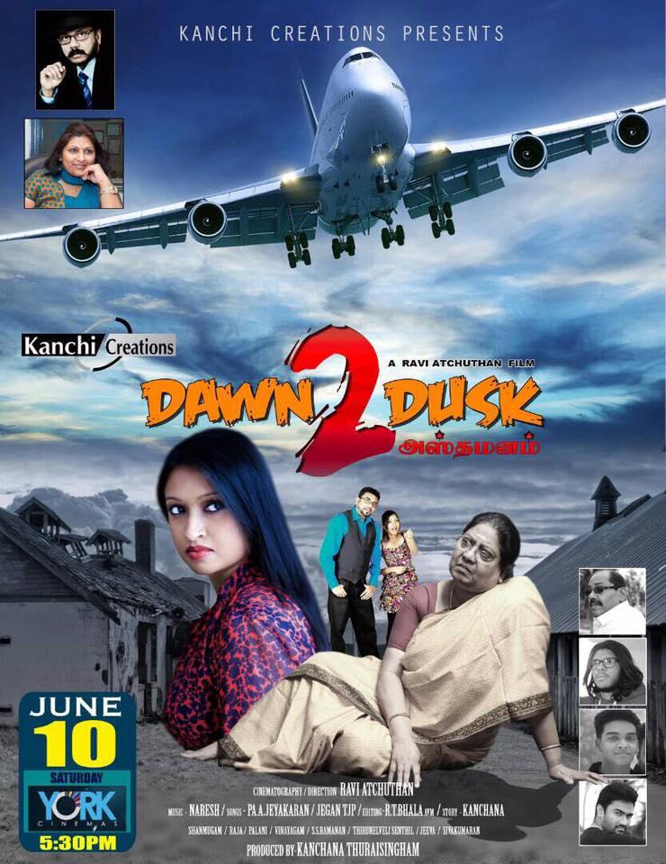 ஜாபகம் வருதா..ஜாபகம் வருதா…ஜூன் 10 …York Cinemaவில்