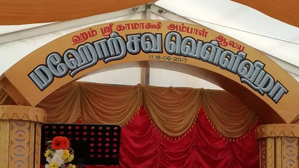 ஜெர்மனி ஹம் காமாட்சியம்மன் ஆலயத்தில் 25வது வெள்ளி விழா