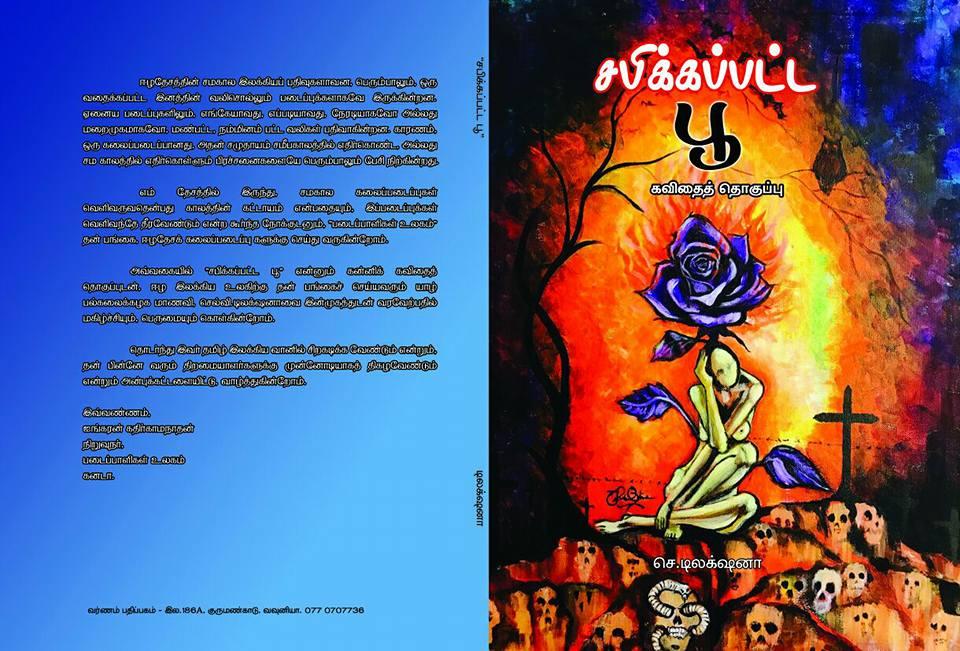 """செல்வி டிலக்ஷனாவின்"""" சபிக்கப்பட்ட பூ"""" கன்னிக் கவிதைத் தொகுப்பு வெளியீடு."""