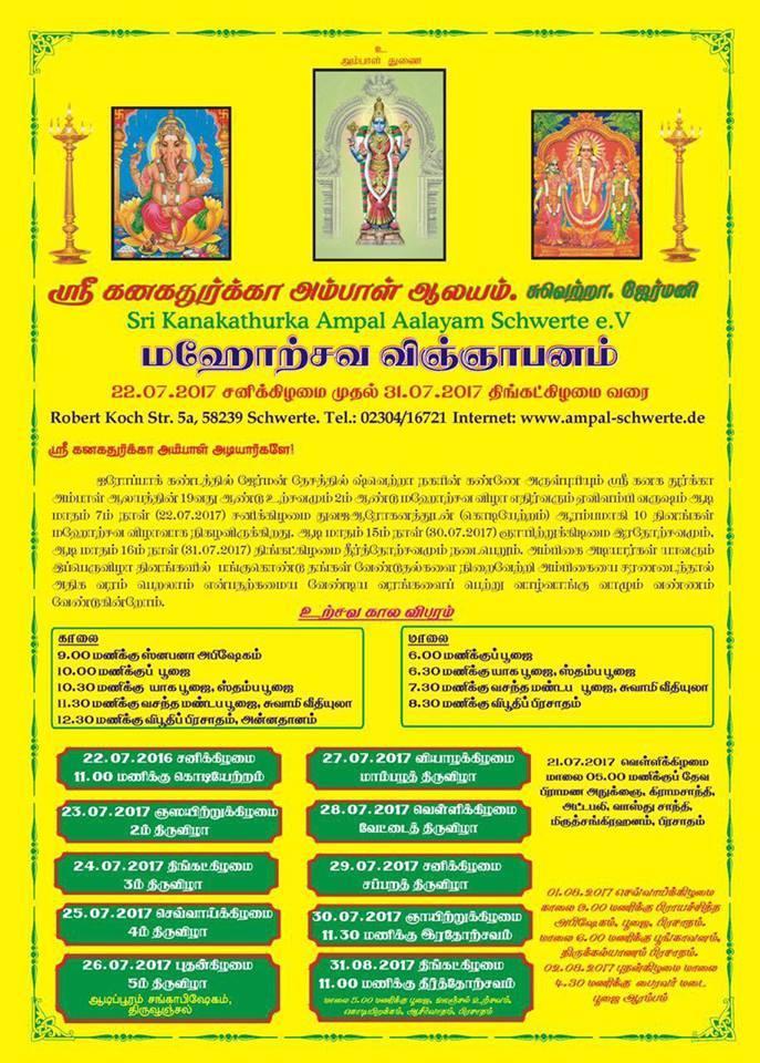 யேர்மனி சுவெற்றாஸ்ரீ கானதுர்கா முகோற்றவம் 22.072017