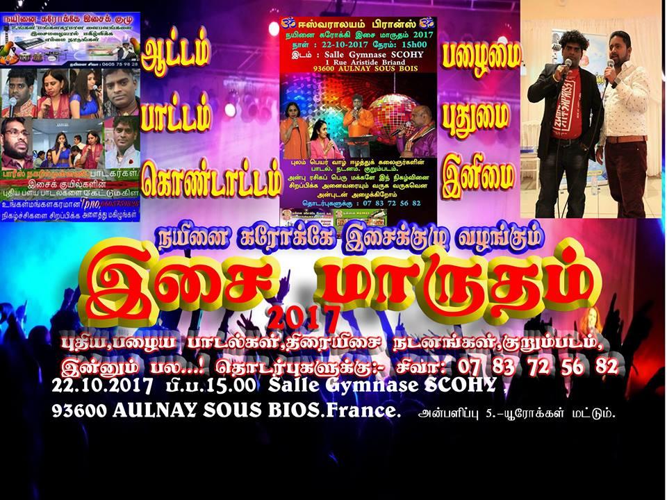 இசை மாருதம்-2017.!! 22.10.2017 பாரிஸ் நகரில்