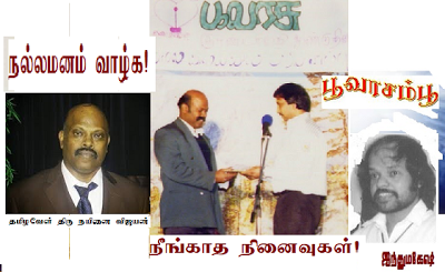 நீங்காத நினைவுகள்.  தமிழருவி இசைவிழாப் போட்டி 1993
