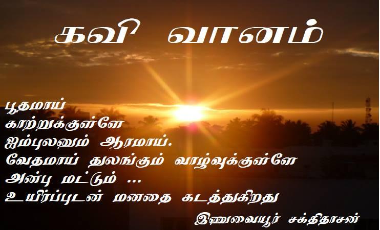 கவிவானம் !கவிதை இணுவை சக்திதாசன்