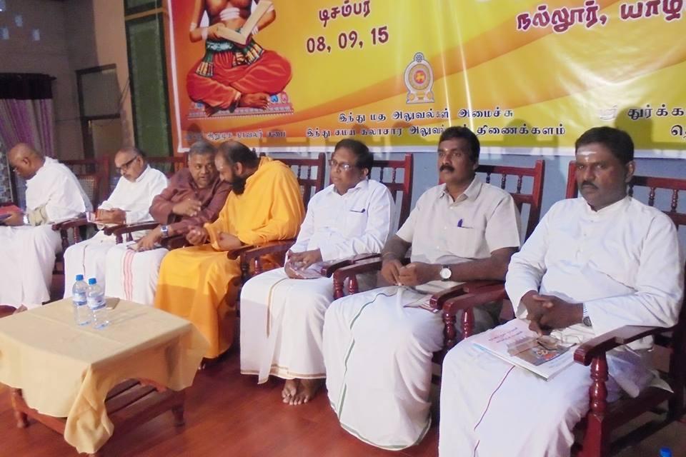 இந்து கலாசார  திணைக்களமுன்னெடுத்தமூன்று நாள் நாவலர் விழா