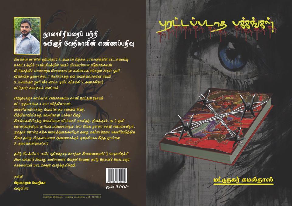 மட்டுநகர் அமலதாஸ்சின் புரட்டப்படாத பக்கங்கள் வெளிவந்துள்ளது