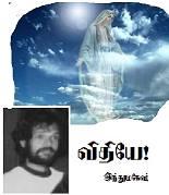 விதியே…  -இந்துமகேஷ்.