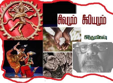 சிவமும் சீவியமும்  -இந்துமகேஷ்