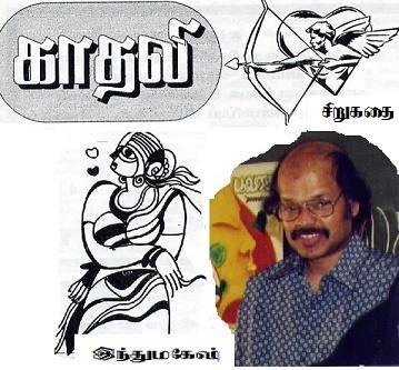 காதலி  -இந்துமகேஷ்