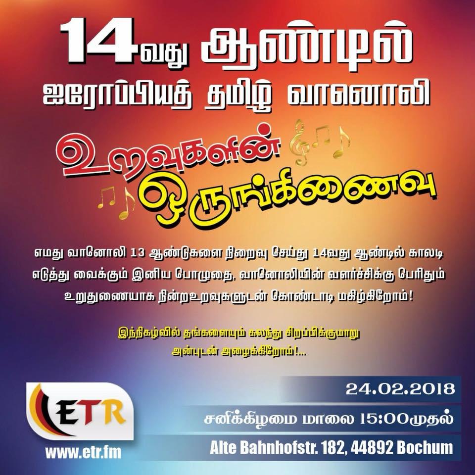 ஈ ரி ஆர் வானொலியின்  13வது ஆண்டுநிறைவு விழா 24.02 2018