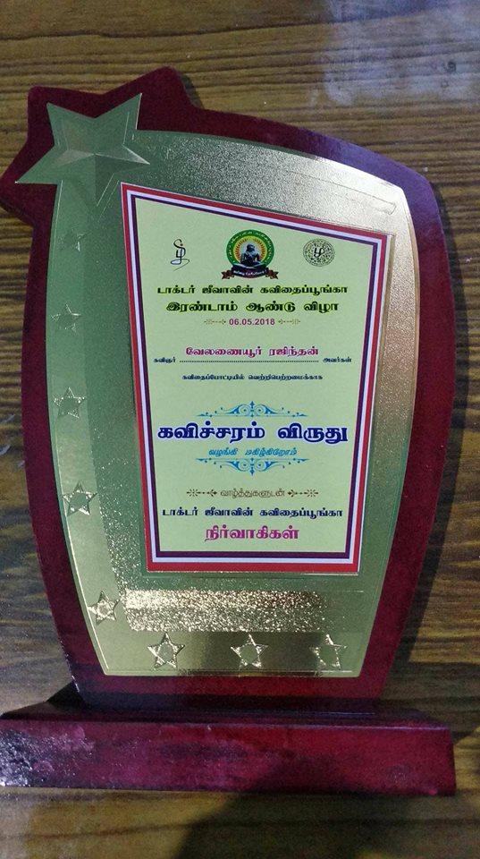 கவிச்சாகரம் விருது பெற்றார் வேலணையூர் ரஜிந்தன்.