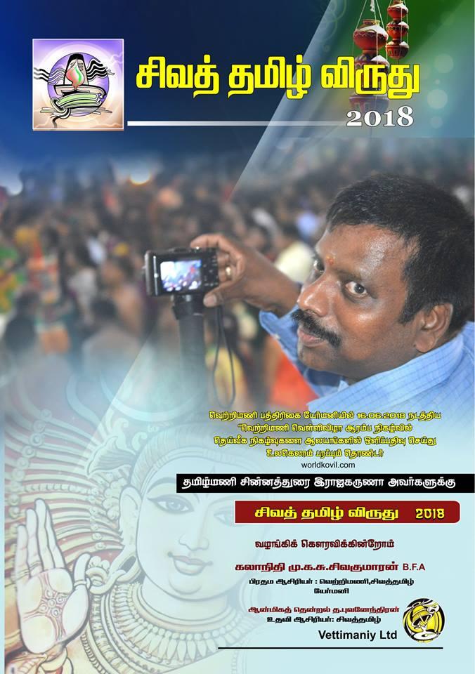 தமிழ்மணி சி.இராஜகருணா அவர்களின்  இவ்வாண்டிற்கான சிவத்தமிழ் 2018 விருது வழங்கிக் கௌரவிக்கப்பட்டுது