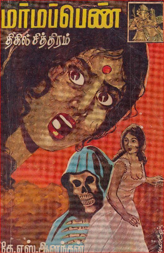 ஈழத்தமிழ் இலக்கியத்தில் மர்ம நாவல்கள்: கே.எஸ்.ஆனந்தனின் 'மர்மப்பெண்'