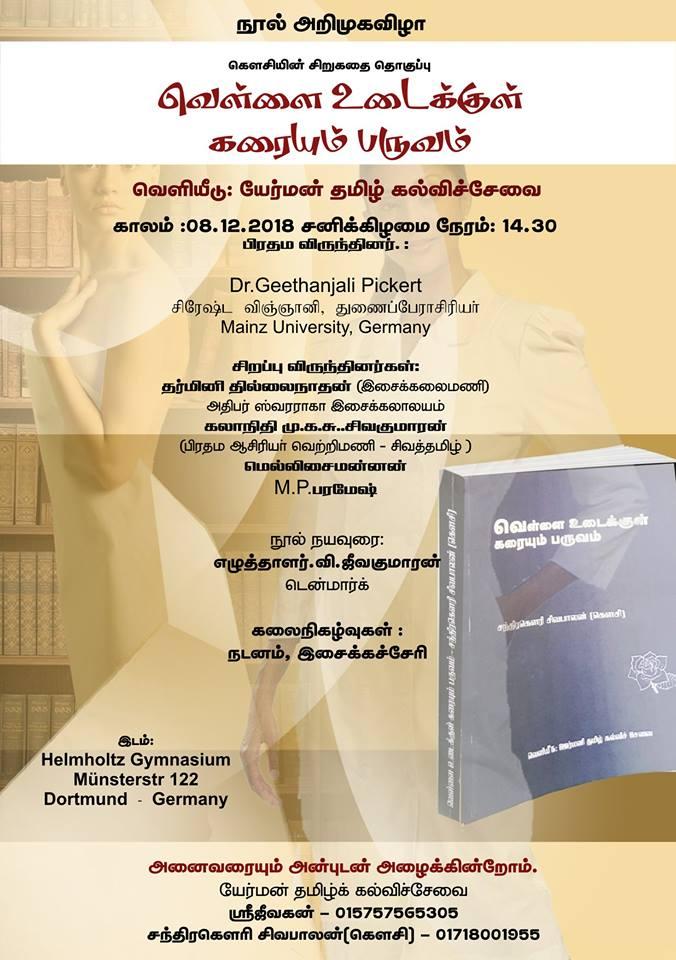 வெள்ளை உடைக்குள் கரையும் பருவம் நுால் வெளியீடு 08.12.2018
