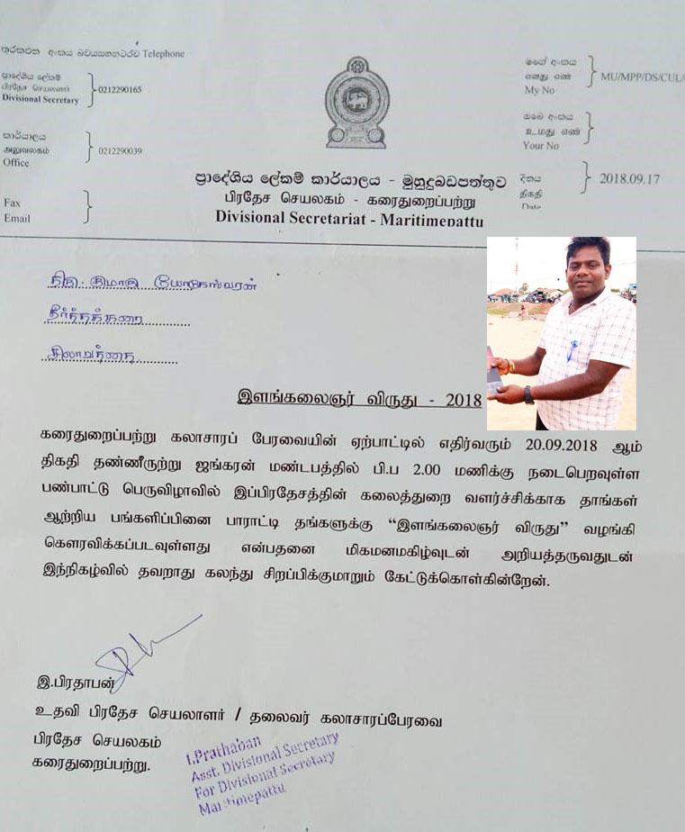 இளம் கலைஞர் விருது பல்துறைக்கலைஞர் குமாரு யோகேசுக்கு 20.09.2018வழங்கப்படுகின்றது