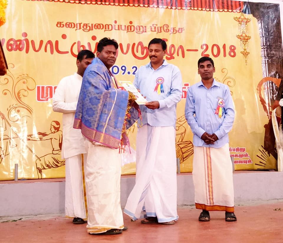 இளம் கலைஞர் விருது பல்துறைக்கலைஞர் குமாரு யோகேசுக்கு 20.09.2018வழங்கப்படுள்ளது