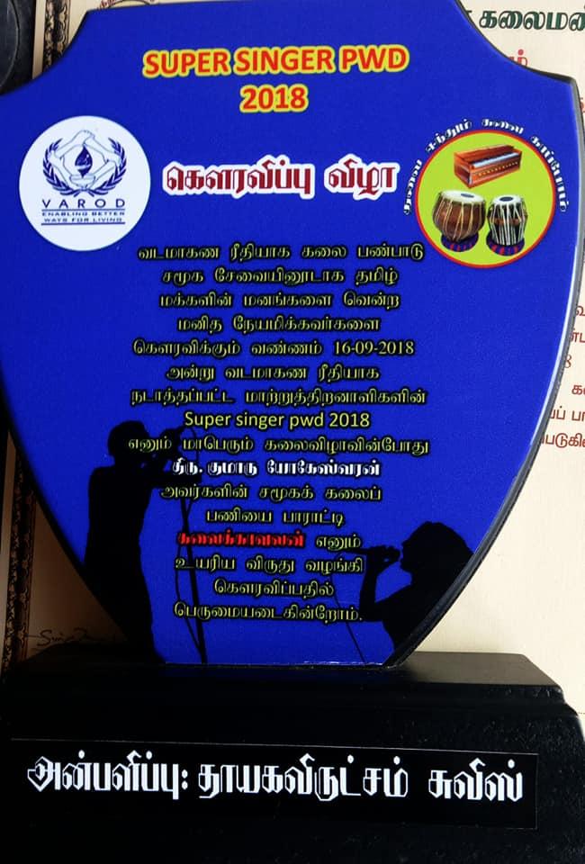 பல்துறைசக்கலைஞர் குமாரு யோகேஸ் அவர்களுக்கு கலை  க்காவலன் விருது வழங்கப்பட்டுள்ளது