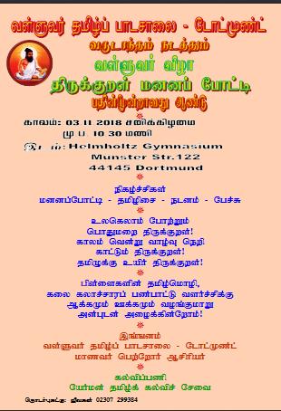வள்ளுவர்பாடசாலை நடாத்தும் திருகுறள் மனனப்போட்டி 2018
