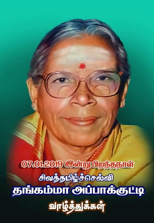 சிவத்தமிழ்ச் செல்வி தங்கம்மா அப்பாக்குட்டி அவர்களின் 94 வது பிறந்த நாள் (07.01.2019)