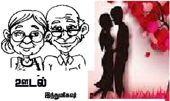 ஊடல்  -இந்துமகேஷ்