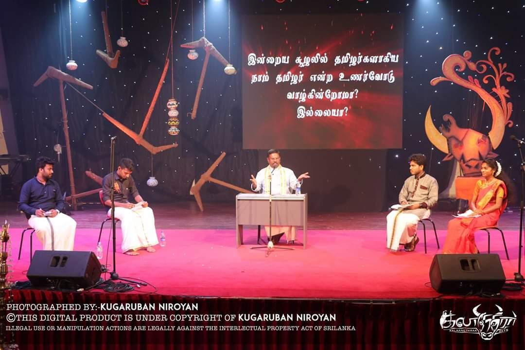 மாலபே தனியார் பல்கலைக்கழகத்தில் தமிழ்விழா