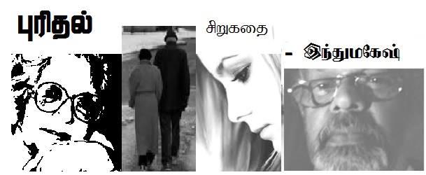 சிறுகதை.புரிதல்- இந்துமகேஷ்