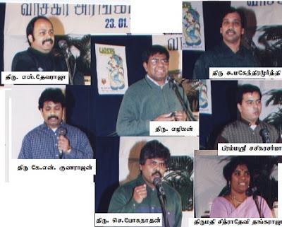 பூவரசு வாசகர் (மலரும் நினைவுகள் )அரங்கம்-1999