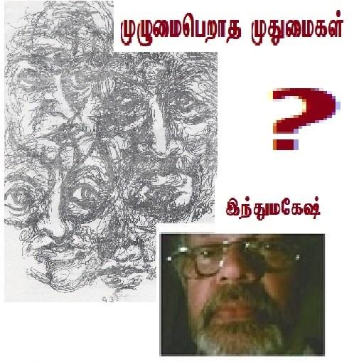 முழுமை பெறாத முதுமைகள் -இந்துமகேஷ்.