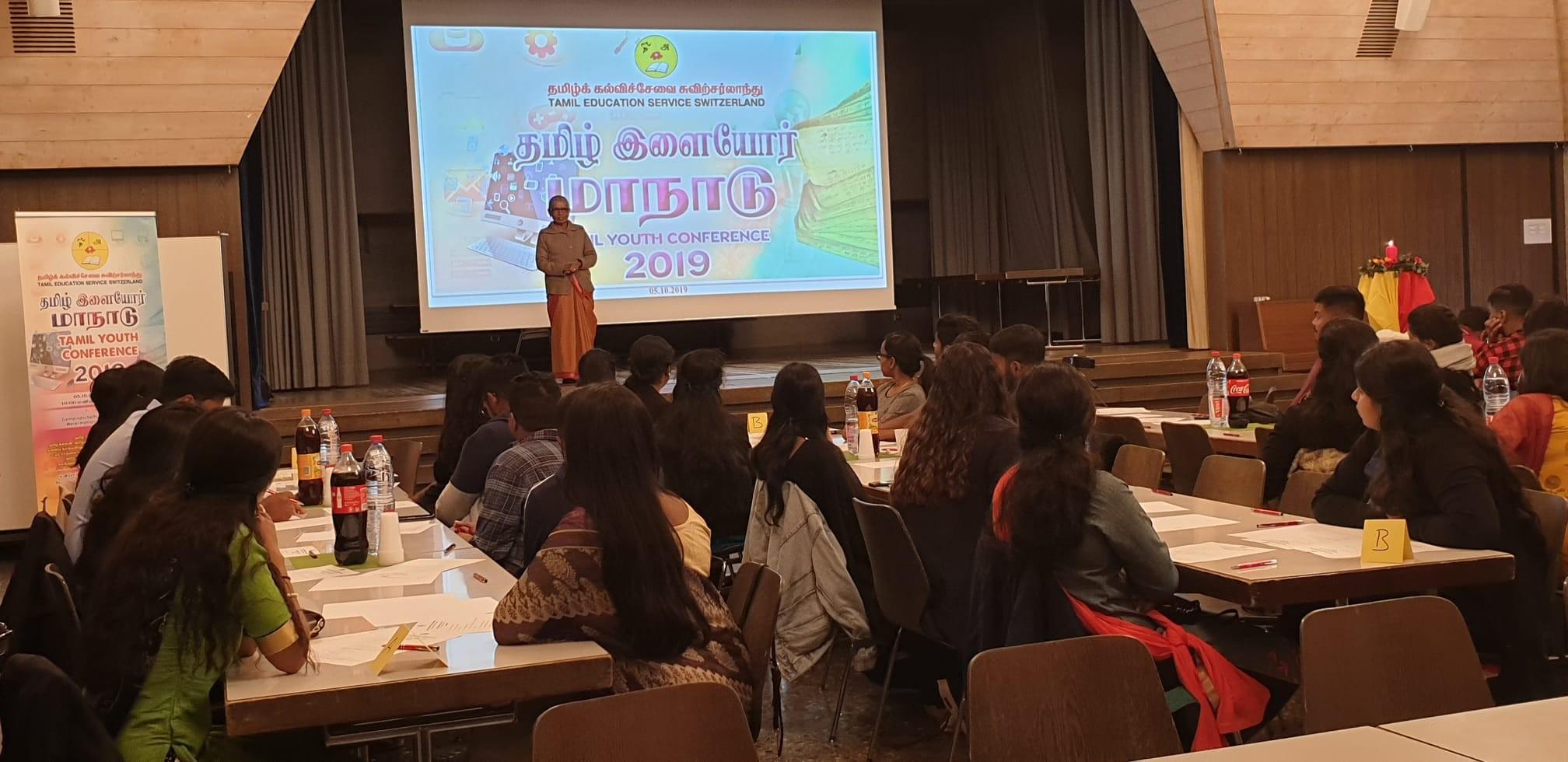 தமிழ்க் கல்விச்சேவை சுவிற்சர்லாந்து தமிழ் இளையோர் மாநாடு 2019
