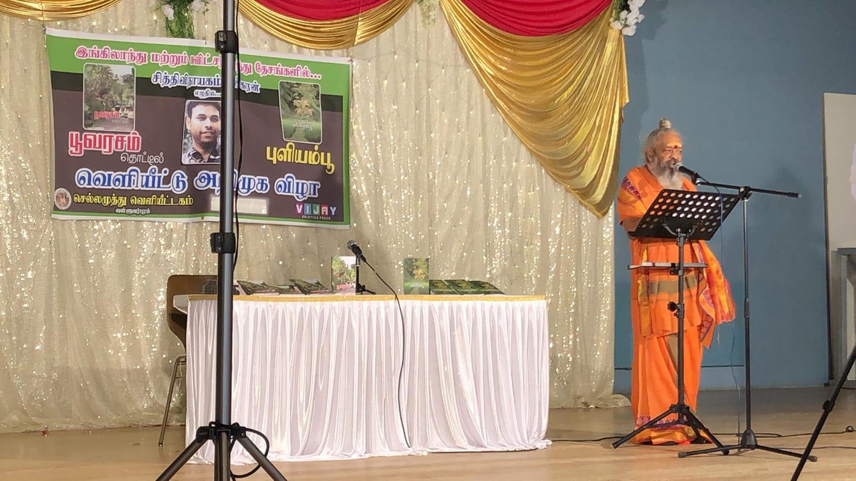 சுவிட்சர்லாந்தின் சூரிச் மாநிலத்தில் 'பூவரசம் தொட்டில்', 'புளியம்பூ' அறிமுக விழா இடம்பெற்றது.
