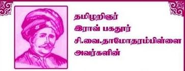 இராவ்பகதூர் சி.வை.தாமோதரம்பிள்ளை அவர்களின் 119 ஆவது நினைவு விழா26.01.2020