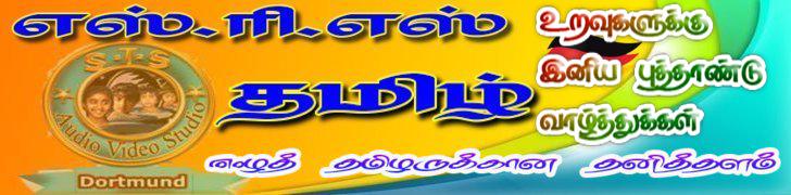 அன்பான இணைய வாசகர்களுக்கு2020தாம் ஆண்டின் இனிய புதுவருடவாழ்த்துக்கள்