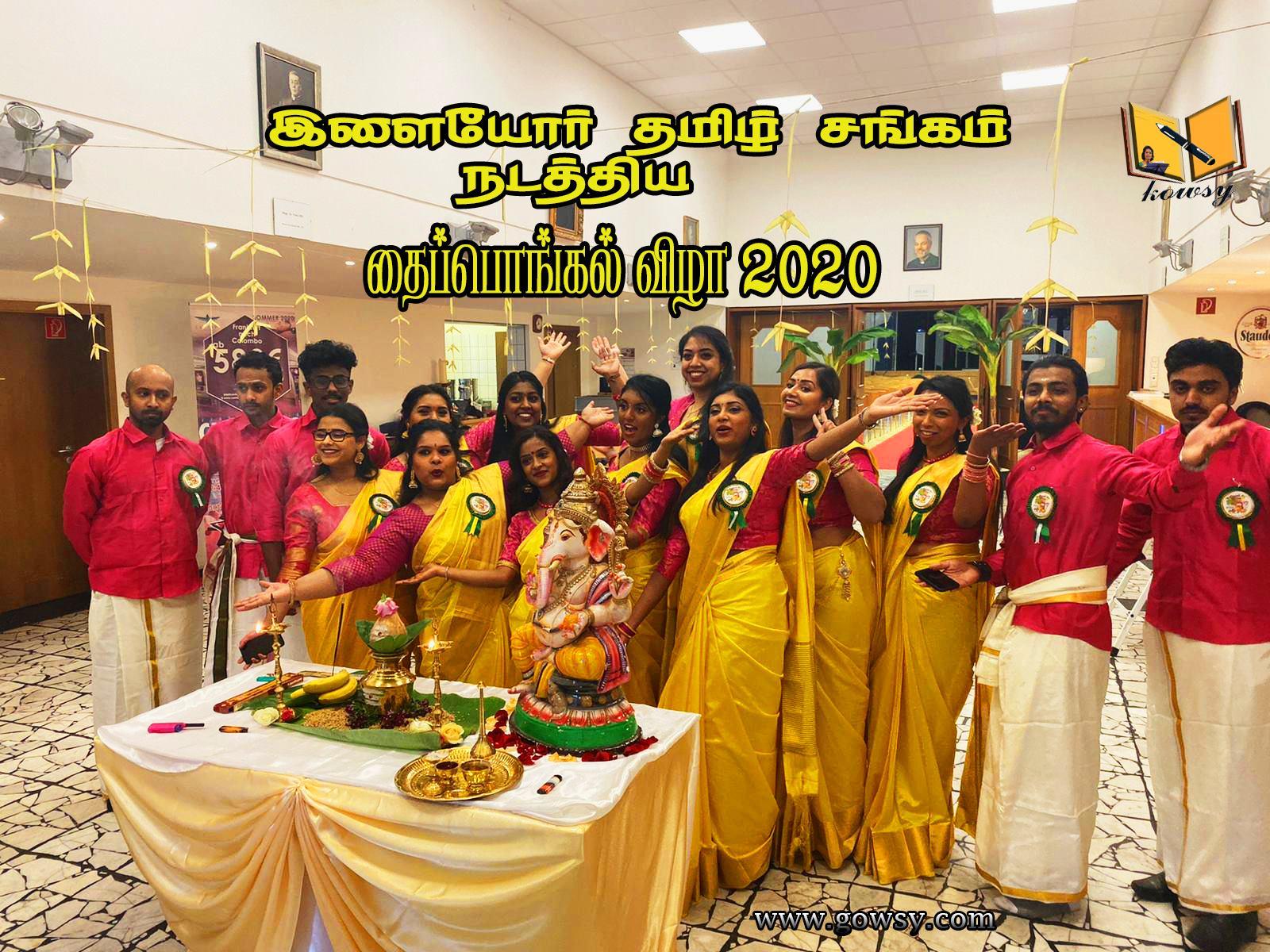 இளையோர் தமிழ் சங்கம் நடத்திய தைப்பொங்கல்2020