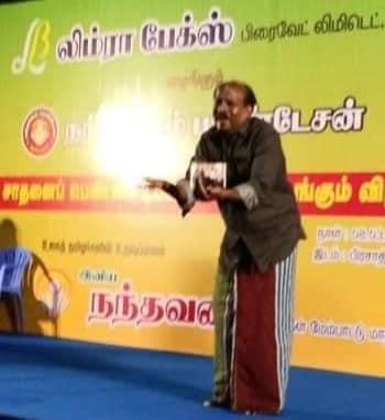 தமிழகத்தில் நடைபெற்ற சிறப்பு நிகழ்வில் நம் தேசியக் கலைஞர் ரி. தயாநிதி