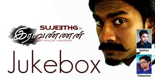 """இராவண்ணன்2011 பொங்கலன்று வெளியிடப்பட்டது""""SujeethG"""