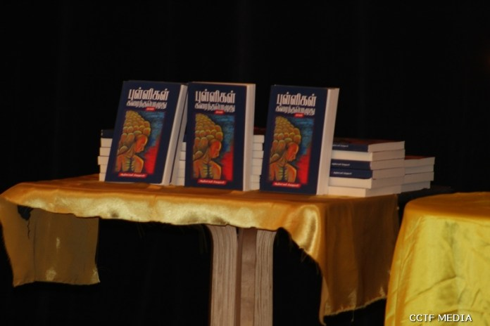 பிரான்சில் இடம்பெற்ற புள்ளிகள் கரைந்த பொழுது நூல் வெளியீடு!