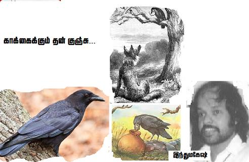 """காக்கைக்கும் தன் குஞ்சு…..-இந்துமகேஷ்"""""""