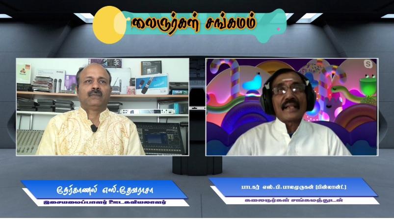 பாடகர்  S.P.பாலமுருகன்  அவர்களின் நேர்காணல் STS தமிழ் தொலைக்காட்சியில் 21.11.2020 இரவு(8.00) மணிக்கு கண்டுகளிக்கலாம்
