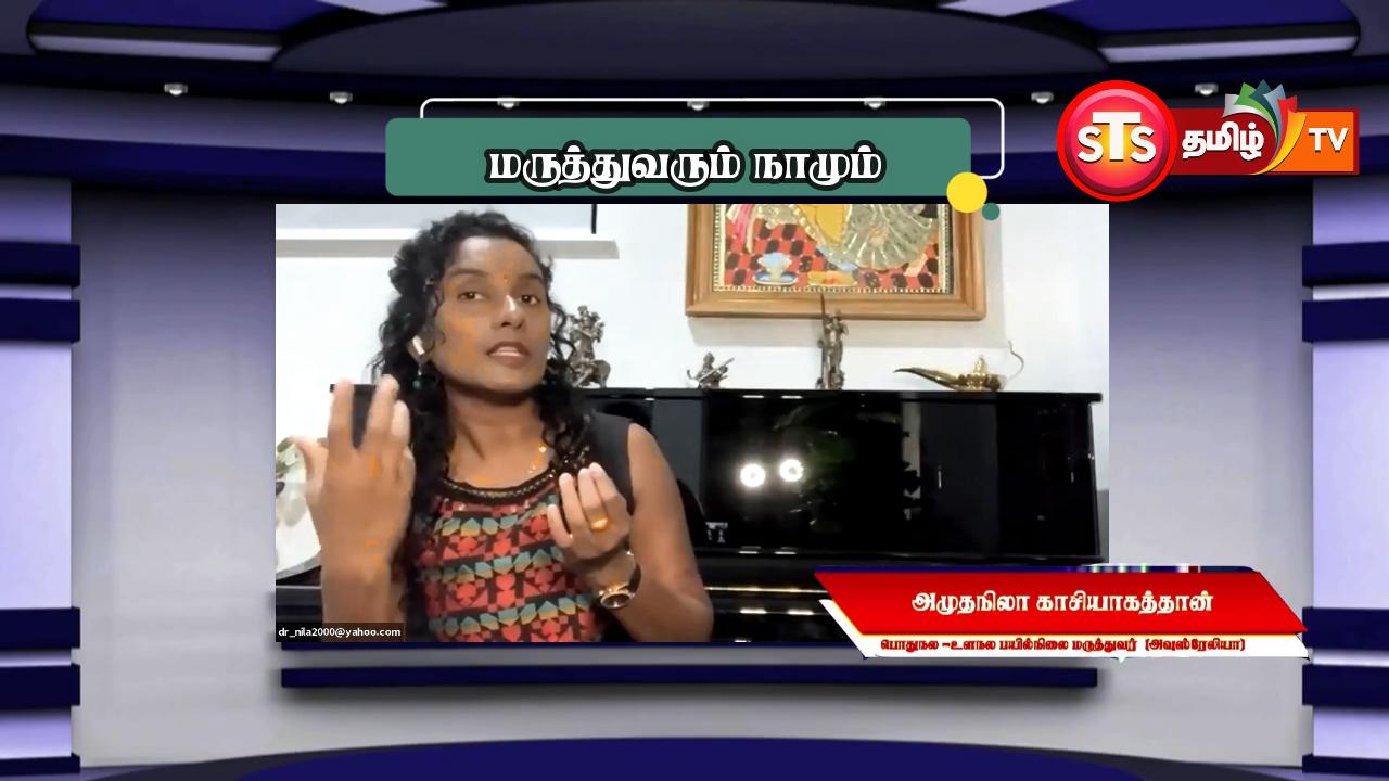 மருத்துவரும் நாமும்  DR அழுதநிலா காசி ஆனந்தன் அவுஸ்ரேலியா கலந்து கொள்ளும் STS தமிழ் தொலைக்காட்சியில்