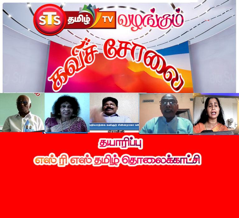 கவிச்சோலை பாகம் 7குறும் தொகுப்பு. 03.08.2021கலந்துகொள்ளும்கலைஞர்கள்STS Tamil Tv