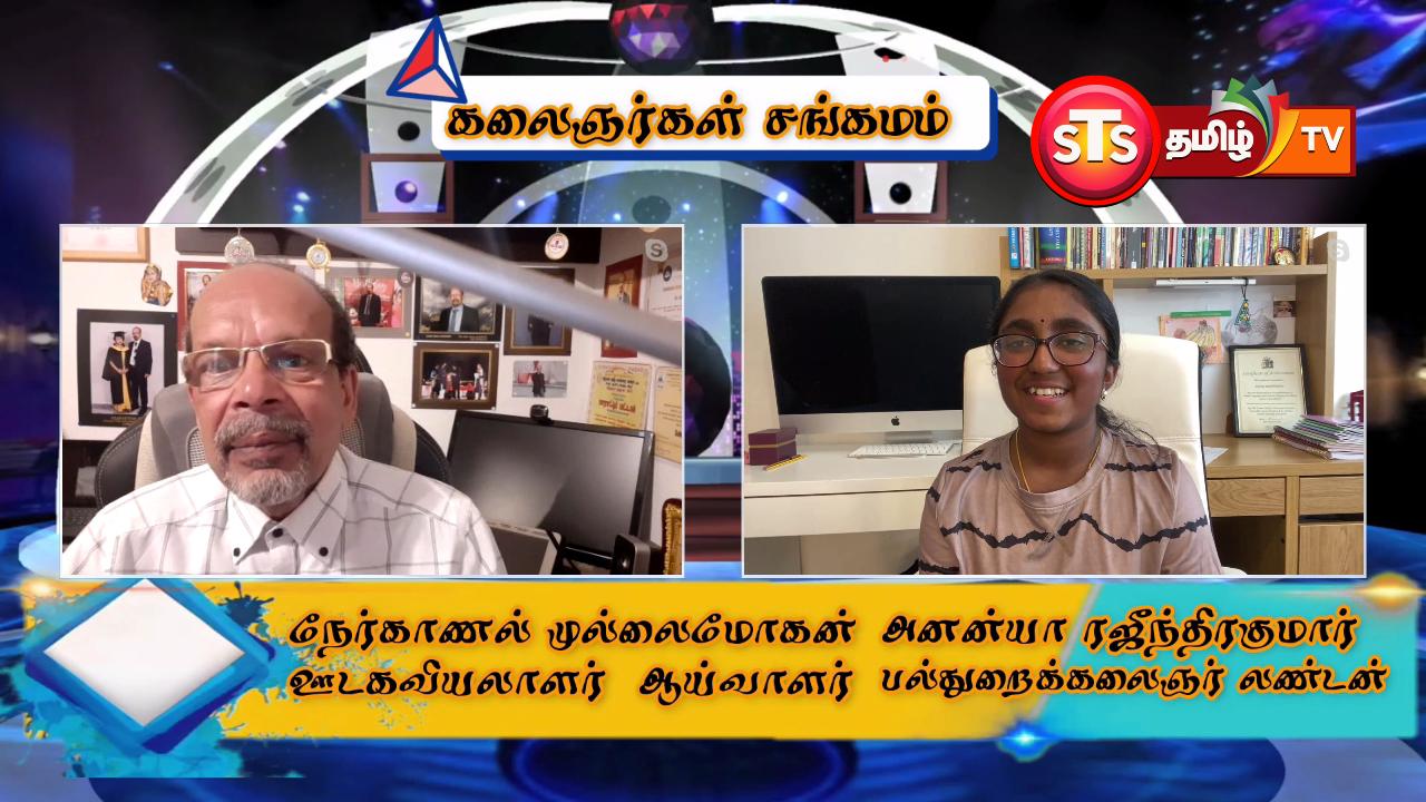 கலைஞர்கள் சங்கமத்துடன் கலைஞர் அனன்யா ரஜீந்திரகுமார்   லண்டன் 24.10.2021 STSதமிழ் தொலைக்காட்சியில்இரவு 8 மணிக்கு